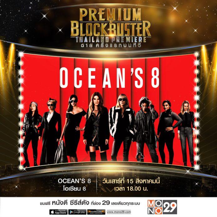 Premium Blockbuster Ocean's 8