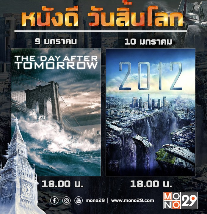 End-of-the-world-movie-pack