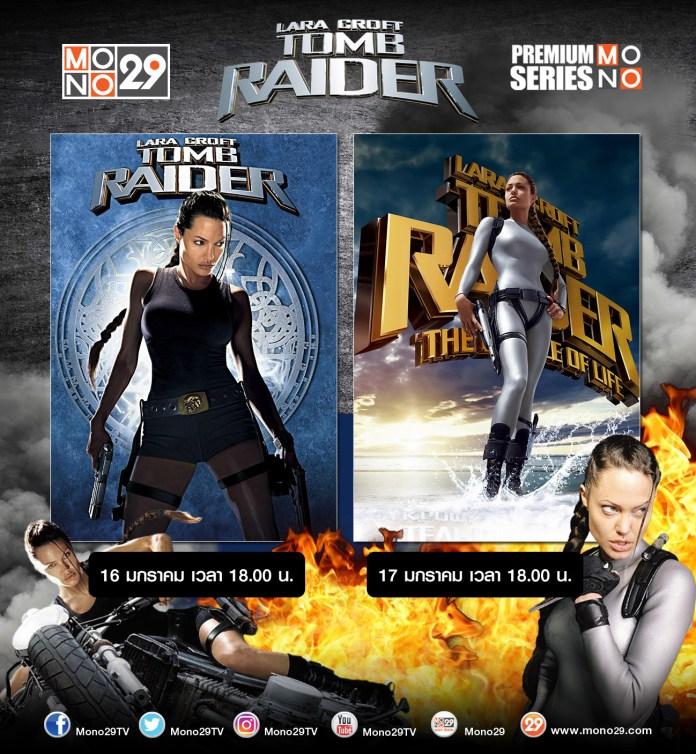 Tomb-Raider-Double-Action-Park