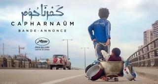 Capharnaüm gana el premio del Público de la XIII edición del Festival de Cine Inédito de Mérida