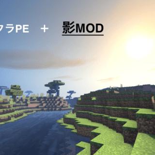 マイクラPE影MOD