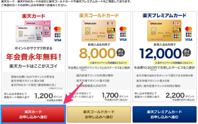 rakuten-card-application