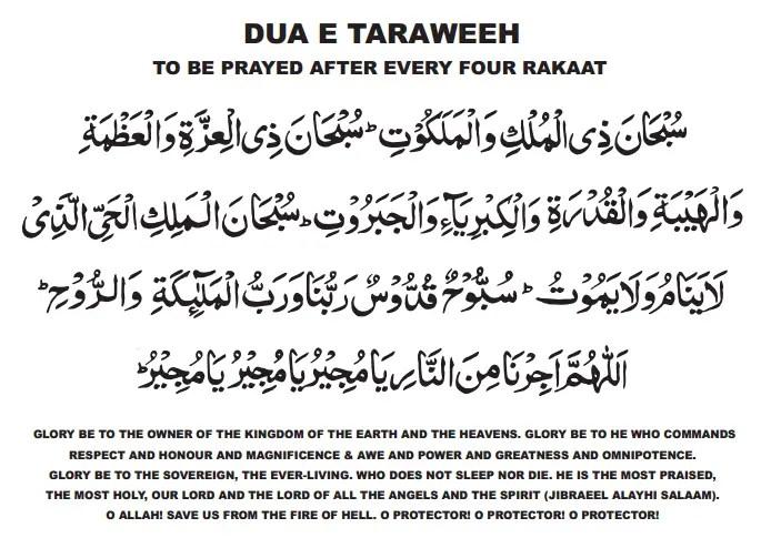 Dua e Taraweeh