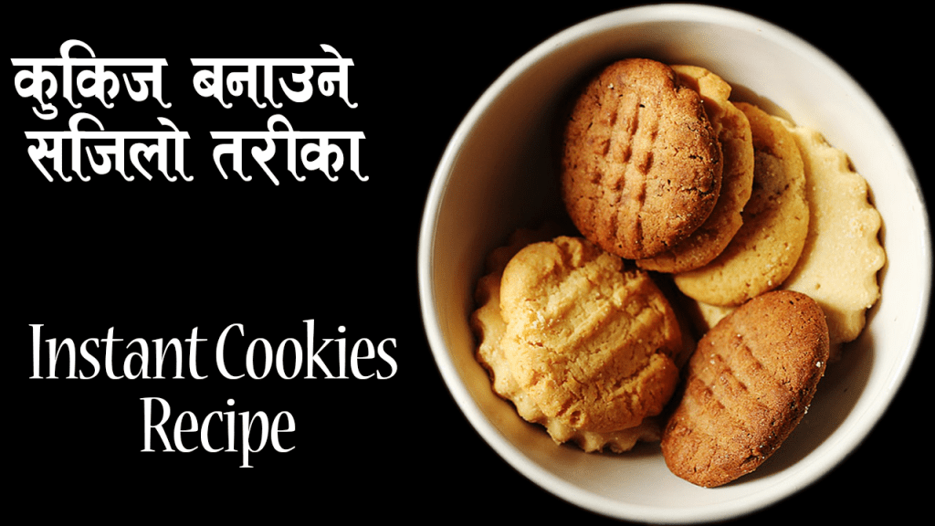 mero recipe, cookies recipe, healthy recipe,cookies at home
