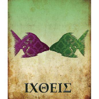 Ζώδια και μύθοι…. ΙΧΘΕΙΣ ♓