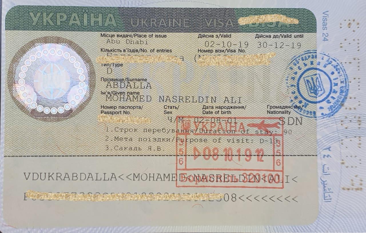 فيزا أوكرانيا