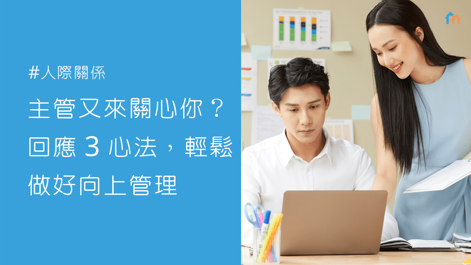 Read more about the article 主管又來關心你?回應 3 心法,輕鬆做好向上管理