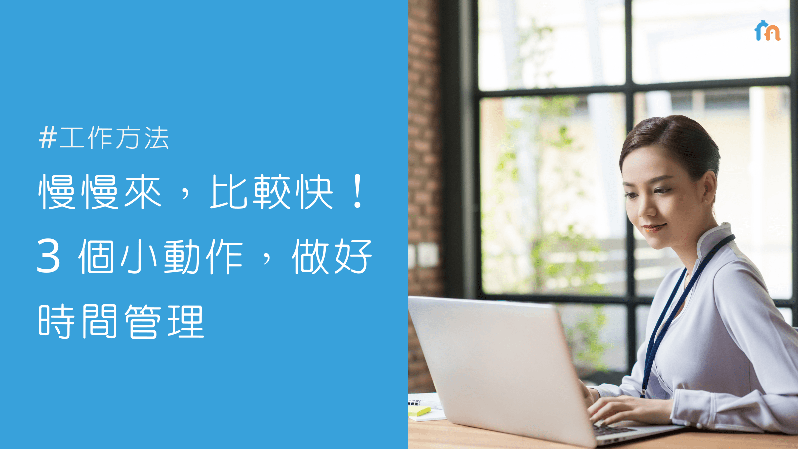 Read more about the article 慢慢來,比較快!3 個小動作,做好時間管理