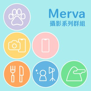 【Merva 攝影群】討論聊天群+主題式群組