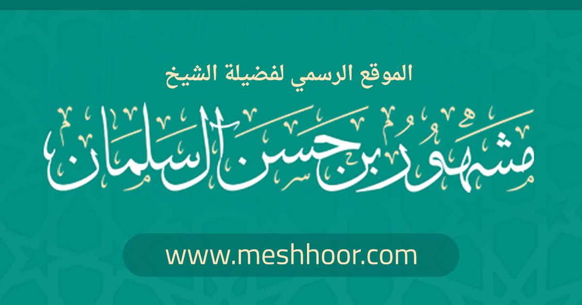 مجالس الفتوى موقع فضيلة الشيخ مشهور بن حسن آل سلمان Part 894