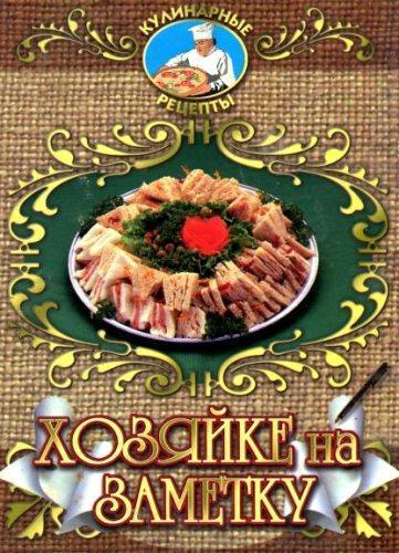 Ковалева С. - Хозяйке на заметку. Кулинарные рецепты (2003) pdf