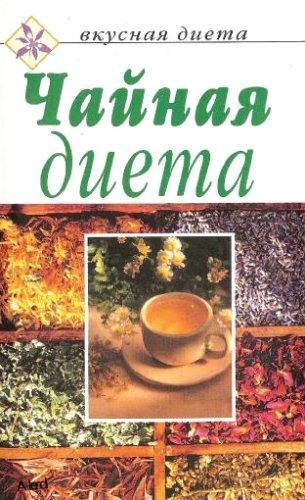 Коллектив - Чайная диета. Вкусная диета (2005) pdf