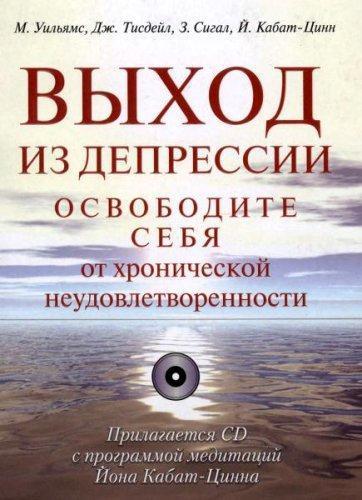 Марк Уильямс, Джон Тисдейл, Зиндел Сигал, Джон Кабат-Зинн - Выход из депрессии (+ CD) (2011) djvu+mp3