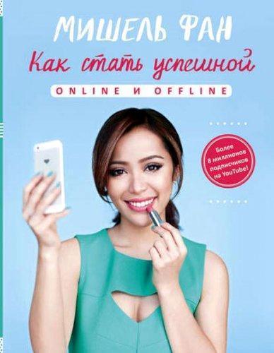 Мишель Фан - Как стать успешной online и offline (2016) fb2