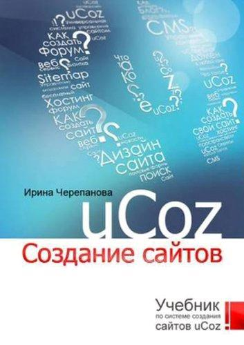 Ирина Черепанова - Учебник по системе создания сайтов Ucoz (2010) pdf