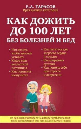 Евгений Тарасов - Как дожить до 100 лет без болезней и бед (2016) rtf, fb2