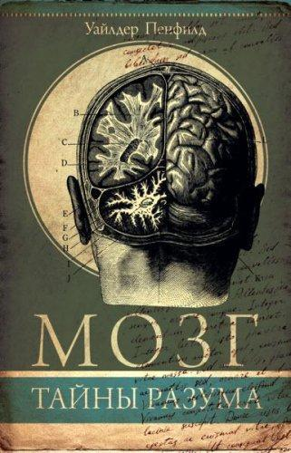 Уайлдер Пенфилд - Мозг. Тайны разума (2017) rtf, fb2