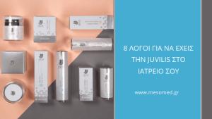 8 Λόγοι για να έχεις την Juvilis στο Ιατρείο σου