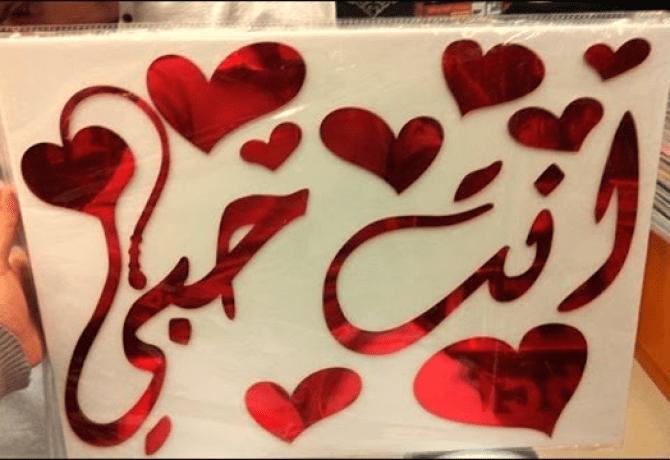 رسائل حب للزوج رومانسية رسائل حب وغرام للزوج قوية رسائل حب