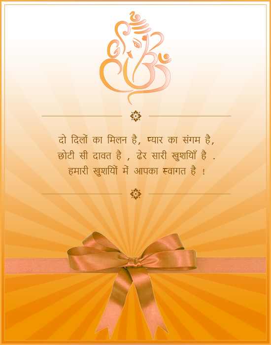 Hindu Wedding Card Matter In Hindi Language Invitation Ideas