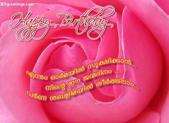 Malayalam Birthday Wishes 365greetings Com