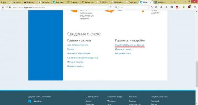 Skype бағдарламасындағы жеке ақпаратты өңдеңіз