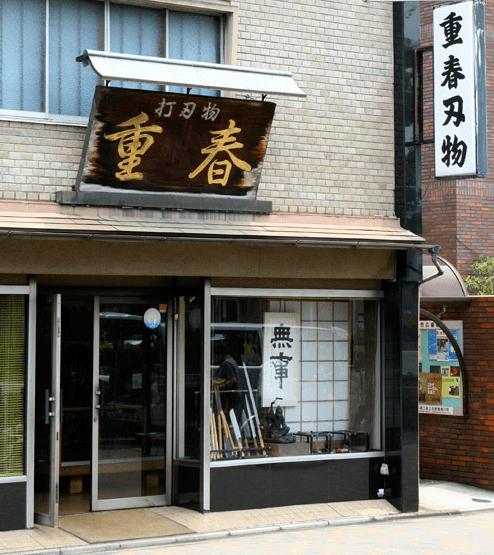 Shigeharu Knife