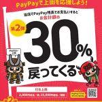 PayPay30%還元キャンペーン対応店について