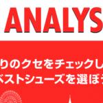 NIKEのランニングシューズ測定会 ゲイトアナリシスに参加。