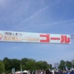 第15回「利家とまつ」金沢城リレーマラソン。かなり上りがつらい!