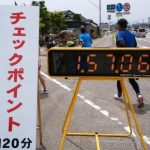 暑い高岡万葉マラソン、アップダウンが多くて、制限時間、関門、3分前