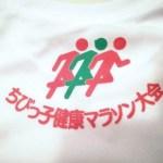 目指せ!未来のアスリート!albis・S&B杯 ちびっ子健康マラソン大会、入賞しました!