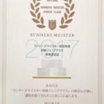 ランナーズマイスター初級に合格しました。正しいランニング知識を習得!