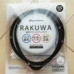 四十肩?肩凝りがひどいのでファイテン RAKUWA磁気チタンネックレスS-||を購入