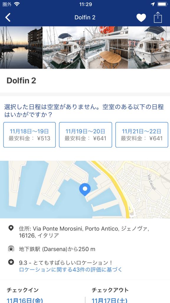 booking.comから引用