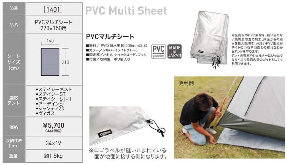 PCVマルチシート