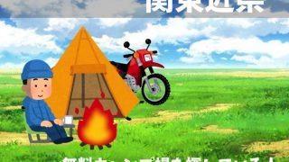 関東近県にある無料キャンプ場