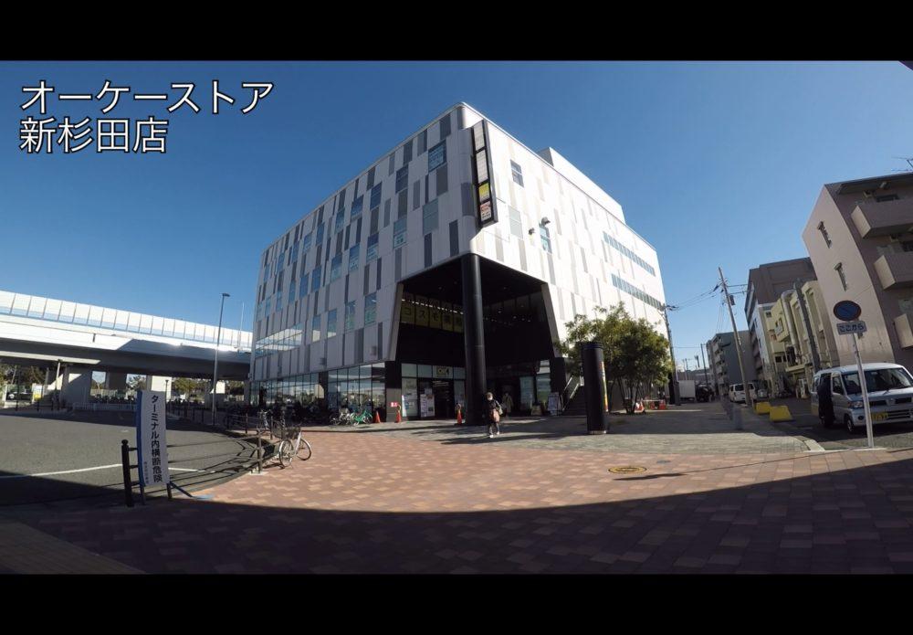 OKストア新杉田店