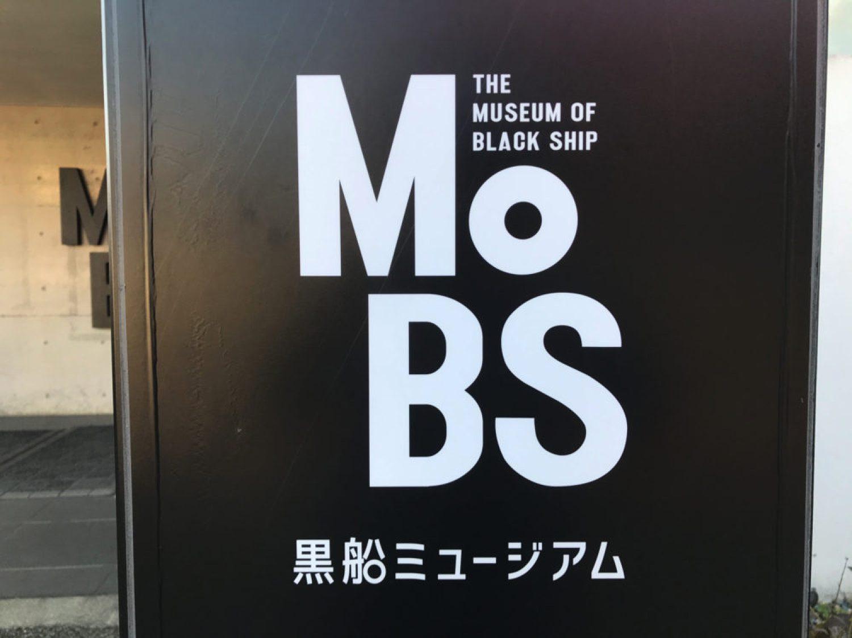 MoBS看板の意味