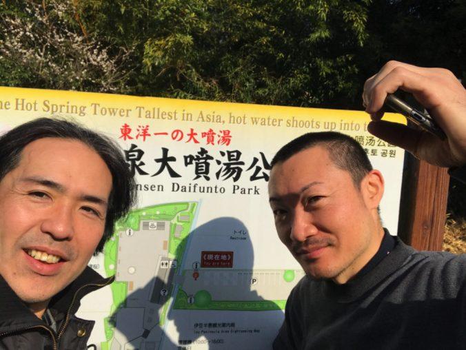 峰温泉大噴湯公園入口にて記念撮影