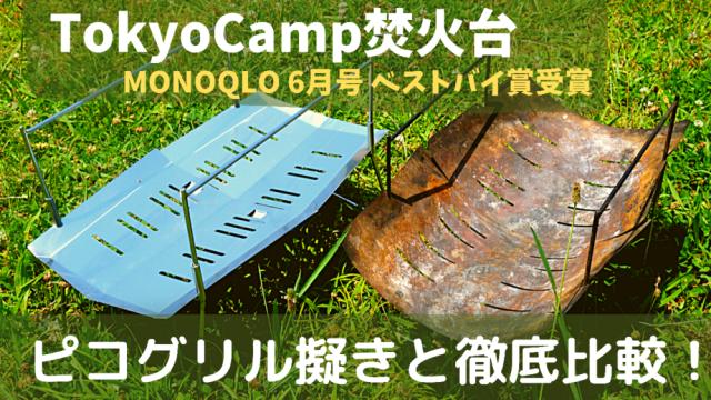 Tokyo Camp焚火台(MONOQLO ベストバイ受賞)