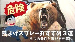熊よけスプレーおすすめ3選