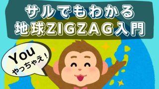 サルでもわかる地球ZIGZAGのはじめかた