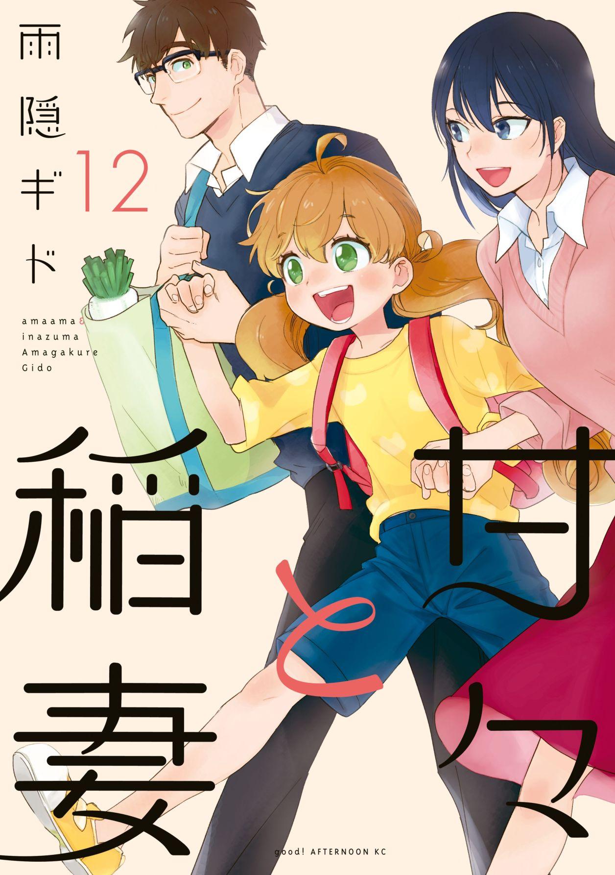 甘々と稲妻(12)