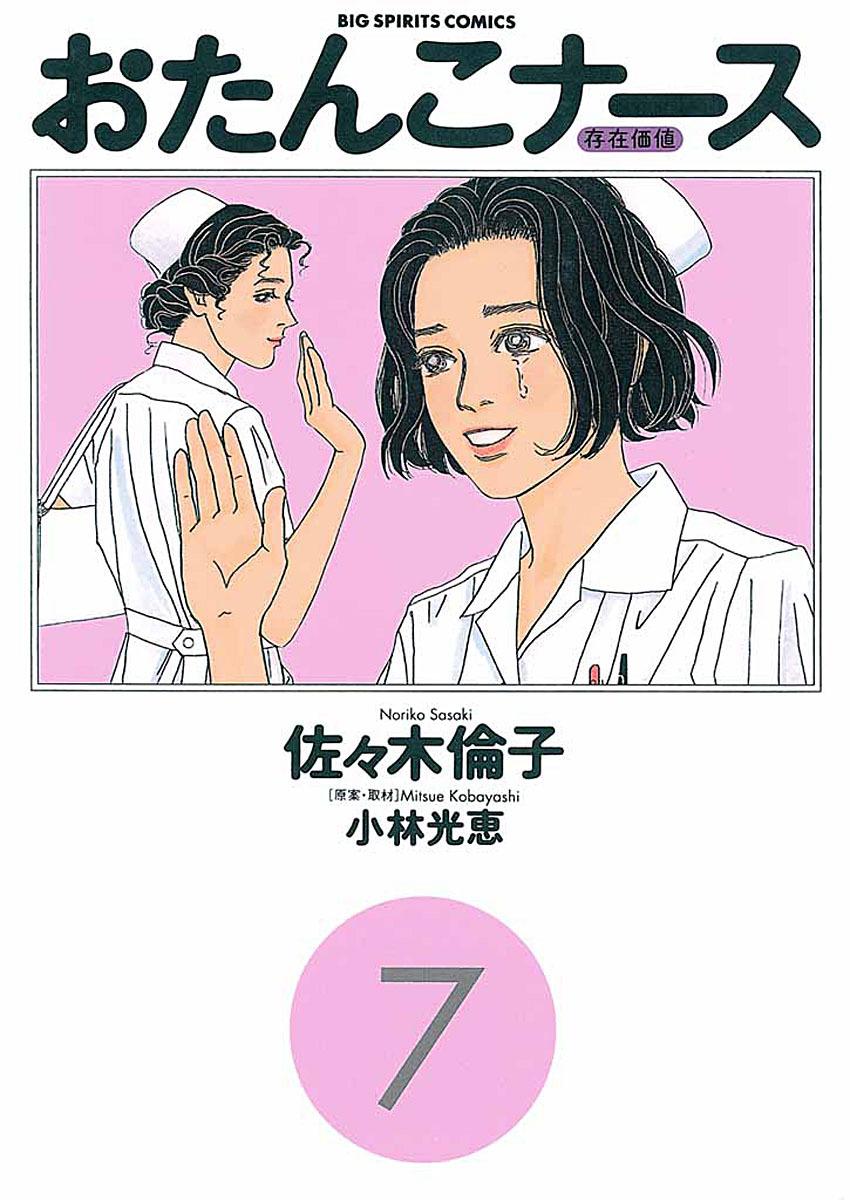 おたんこナース(7)