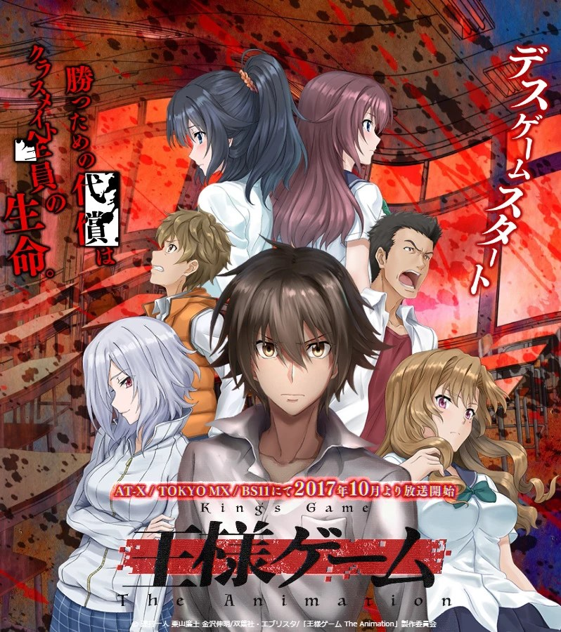 ousama game kings game anime poster-top 10 novos animes