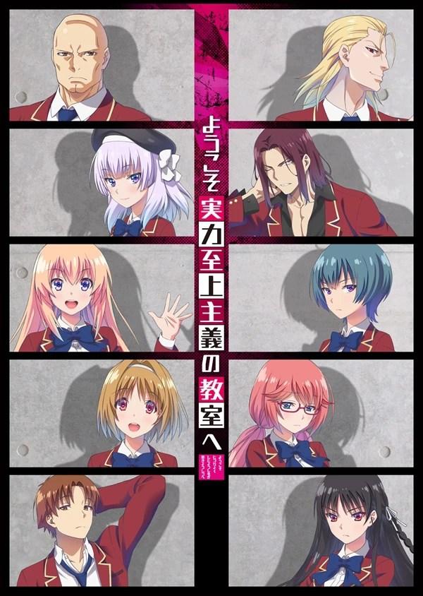 youkoso-jitsuryoku-poster