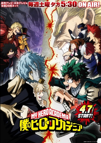 Boku-no-hero-academia-terceira-temporada-guia de animes da temporada abril primavera 2018