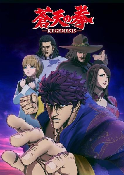 Souten-no-Ken-Re-Genesis-guia de animes da temporada abril primavera 2018
