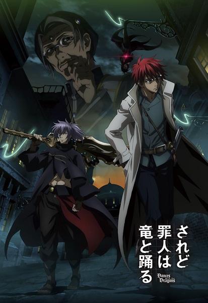 saredo-tsmuibito-wa-ryuu-to-odoru-guia de animes da temporada abril primavera 2018